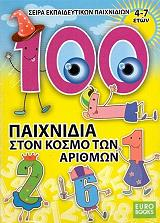 100 paixnidia ston kosmo ton arithmon photo