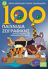 100 paixnidia zografikis photo