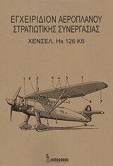 egxeiridion aeroplanoy stratiotikis synergasias xensel hs 126 k6 photo
