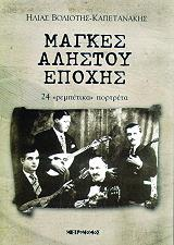 magkes alistoy epoxis photo