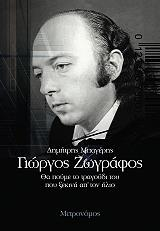 giorgos zografos photo