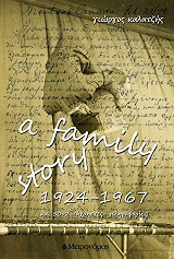 a family story 1924 1967 photo