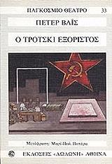 o trotski exoristos photo