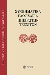 synthimatika glossaria ipeiroton texniton photo