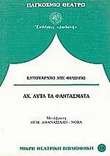 ax ayta ta fantasmata photo