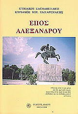 epos alexandroy photo