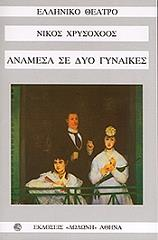 anamesa se dyo gynaikes photo
