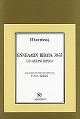 enneadon biblia 30 33 to megalo biblio photo