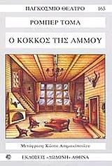 o kokkos tis ammoy photo