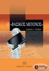 o basikos metoxos photo