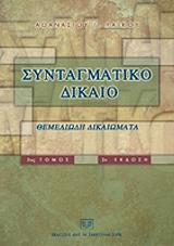 syntagmatiko dikaio tomos 2 photo
