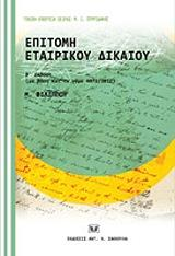 epitomi etairikoy dikaioy photo