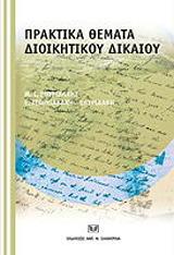 praktika themata dioikitikoy dikaioy photo