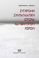 sygxroni syntagmatiki istoria ton baltikon xoron photo