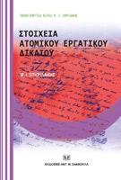 stoixeia atomikoy ergatikoy dikaioy photo
