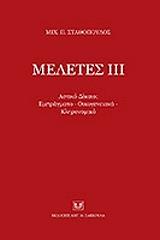 meletes iii astiko dikaio empragmato oikogeneiako klironomiko photo
