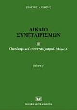 dikaio synetairismon iii photo