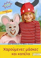xaroymenes maskes kai kapela photo
