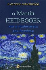 o martin heidegger kai i paidagogia toy thanatoy photo