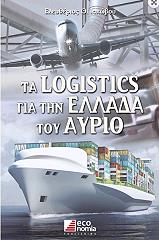 ta logistics gia tin ellada toy ayrio photo