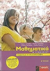 mathimatika b gymnasioy tomos b photo