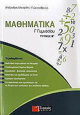 mathimatika g gymnasioy tomos b photo