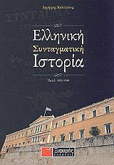 elliniki syntagmatiki istoria tomos 1 1821 1940 photo
