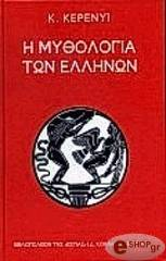i mythologia ton ellinon demeno photo
