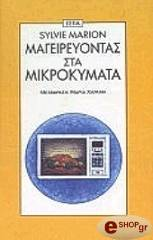 mageireyontas sta mikrokymata photo