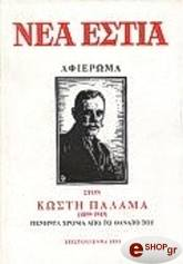 kostis palamas peninta xronia apo to thanato toy teyxos 1595 photo