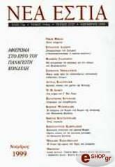 panagiotis kondylis teyxos 1717 photo