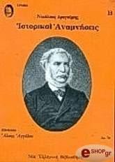 istorikai anamniseis tomos 1 photo
