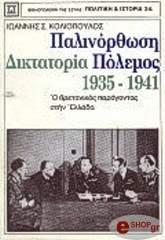 palinorthosi diktatoria polemos 1935 1941 photo