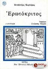 erotokritos photo