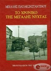 to xroniko tis megalis nyxtas photo