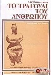 to tragoydi toy anthropoy photo