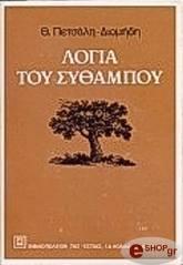 logia toy sythampoy photo