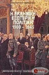 i elliniki exoteriki politiki 1900 1945 tomos a photo