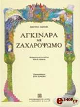 agkinara me zaxaropsomo photo