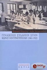 gynaikeioi syllogoi stin konstantinoypoli 1861 1922 photo