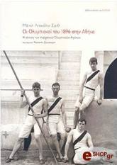 oi olympiakoi toy 1896 stin athina photo