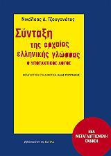 syntaxi tis arxaias ellinikis glossas o ypotaktikos logos photo