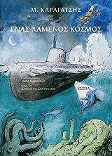 enas xamenos kosmos photo