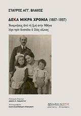 deka mikra xronia 1887 1897 photo