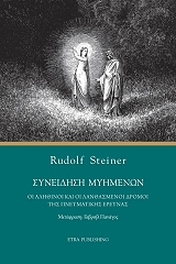 syneidisi myimenon photo