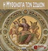 i mythologia ton zodion photo