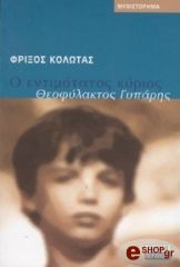 o entimotatos kyrios theofylaktos gyparis photo