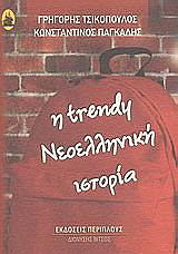 i tredy neoelliniki istoria photo