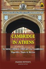 cambridge in athens photo