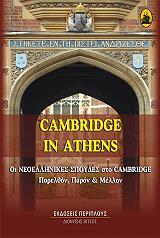 cambridge in athens photo